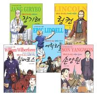 주니어아가페 만화 신앙위인 시리즈 세트(전5권)