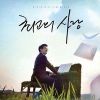 김창석 행복한 예배자2 - 최고의 사랑 (CD)