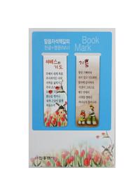 말씀자석책갈피 (한글 영문) - 진흥 6467