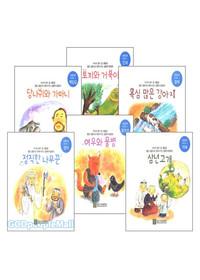 성품동화 시리즈 세트(전6권+오디오CD)