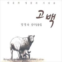 양영숙 성시낭송집 - 고백 (CD)