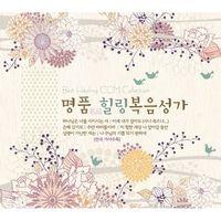명품 힐링 복음성가(3CD)