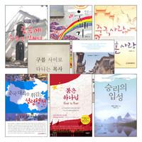2010~2013년 출간(개정)된 중국선교 관련도서 세트(전8권)