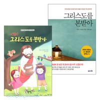 그리스도를 본받아 - 부모 어린이가 함께 읽는 고전 세트7(전2권)