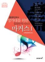 성가대를 위한 합창편곡 시리즈 - 마커스 1 (악보)