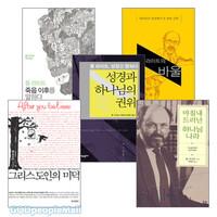 톰 라이트 2013년 출간(개정)도서 세트(전4권)