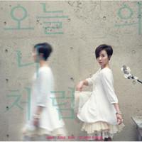 장정은 - 오늘의 나처럼 (CD)