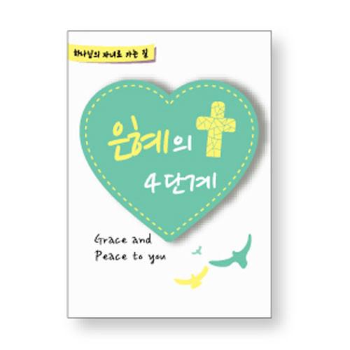 하나님의 자녀가 되는 길 전도지 (은혜의 4단계) - 1속 50장