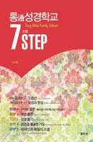 통通성경학교 7STEP 세트(전7권)