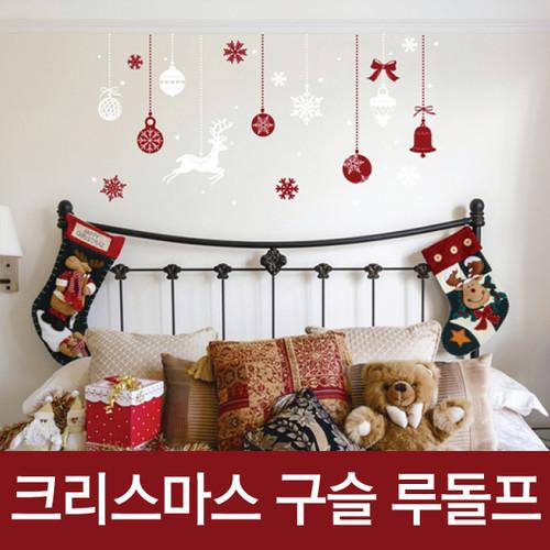 [포인트스티커] PSC-60014 크리스마스 구슬 루돌프/겨울 인테리어,크리스마스,트리,눈사람,구슬,루돌프,선물