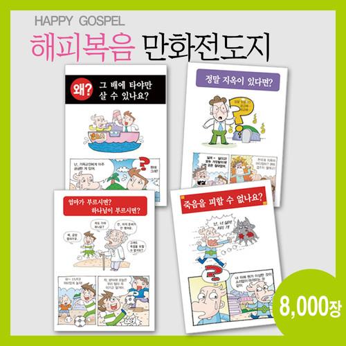 해피복음 만화전도지(2종_8000매)