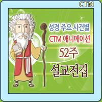 성경 주요 사건별 CTM 애니메이션설교 52주 전집 USB,DVD