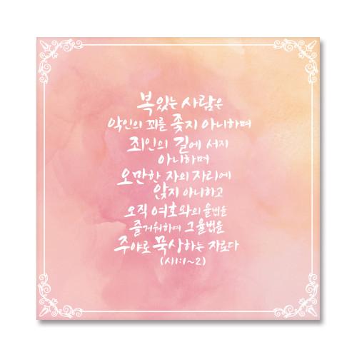 성경말씀현수막-011  ( 70 x 70 )