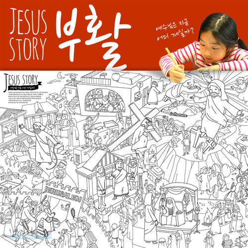 Jesus Story <부활> 컬러링 페이퍼
