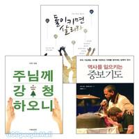 더치 쉬츠 2015~2017년 출간(개정)도서 세트 (전2권)