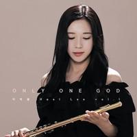 플루티스트 이하엘 1집 - Only One God (CD)