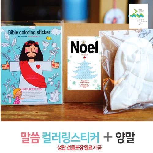 <갓월드> 성탄선물세트 NO.8