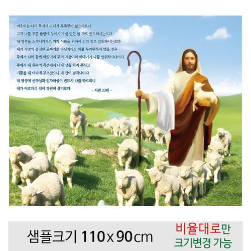 교회성경말씀현수막-020   ( 110 x 90 )