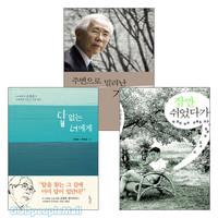 손봉호 저서 세트 (전3권)