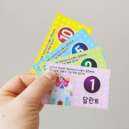 달란트카드 1 (예수님의 집에 살아요 / 1세트 100장)