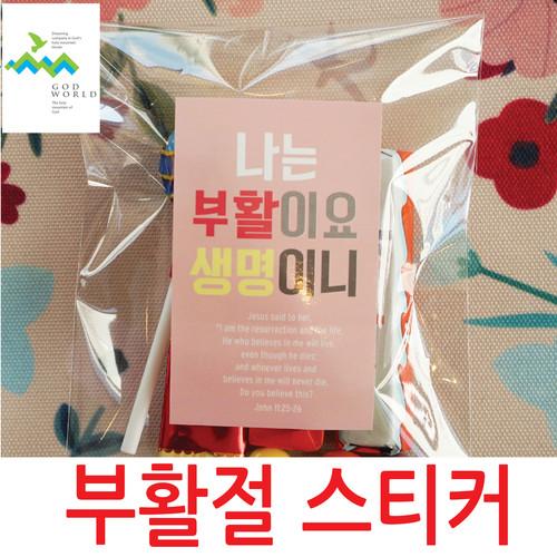 <갓월드> 부활절 스티커_핑크(나는부활이요생명이니)