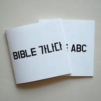 피크닉앳홈 바이블 가나다/ABC 컬러링북