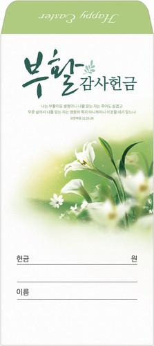 부활절 감사헌금봉투-3038 (1속 100장)