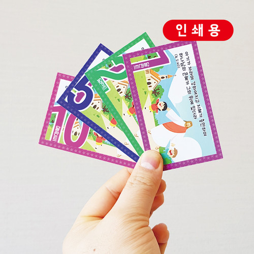 [인쇄용] 달란트카드 6 (예수님과 교회에 가요 / 1세트 500장)