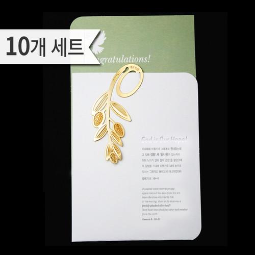 18k금장 책갈피카드_크리스천 올리브 (10개 set)