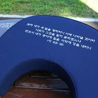 인천제일교회 민성지집사의 기도쿠션