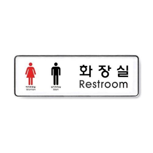 9106 - 화장실 남녀 시스템 문패 사인 표지판