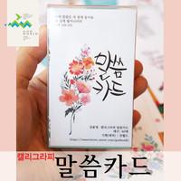 <갓월드> 캘리그라피 말씀카드 (40매)