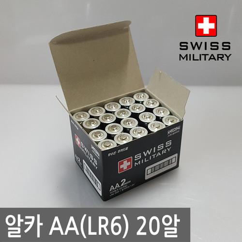 스위스밀리터리 알카라인 AA 건전지 LR6 1.5V 20알 벌크
