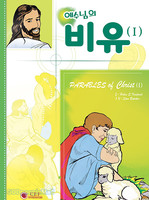 2019년 1학기 새소식공과 예수님의 비유 1 (융판용)