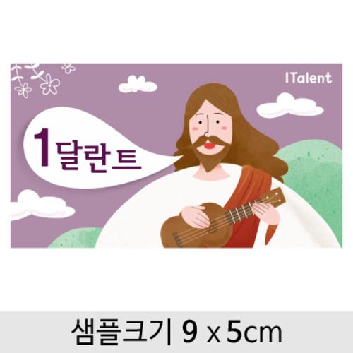 교회달란트쿠폰-018 ( 9 x 5 )