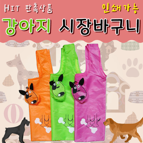[인쇄용] 강아지 장바구니