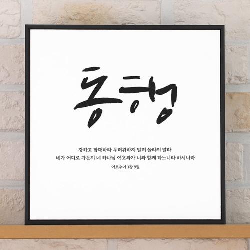 성경말씀액자 캔버스관-03. 동행 (2호)
