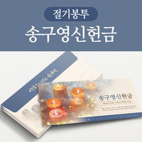 절기봉투-송구영신헌금(50매)