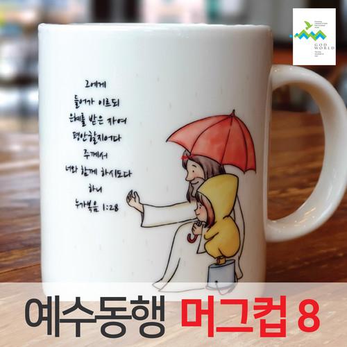 <갓월드> 예수동행 머그컵 No. 8