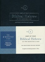 Keep Up Your Biblical Hebrew in Two Minutes A Day: Vol. 1: 365 Selections for Easy Review (Imitation Leather)