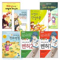 [초등]어린이 기독교 고전 세트