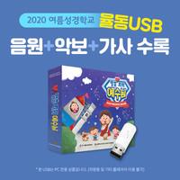 2020 여름성경학교 - 말씀파워 예수님 (율동USB 음원/악보/가사 수록)