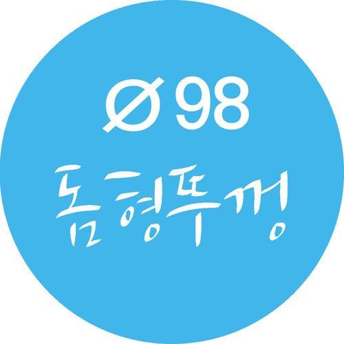 98파이 돔형뚜껑 1000개