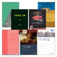 사도행전 연구와 설교 관련 2017년 출간(개정)도서 세트(전8권)