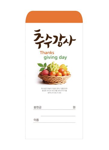 추수 감사헌금 봉투 2021-2 (1속 100매)