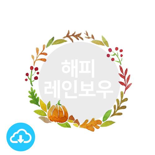 디지털 그림자료 7 추수감사절 리스 by 해피레인보우 / 이메일발송(파일)