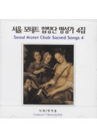 서울 모테트 합창단 명성가 4집 (CD)