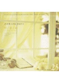 전용대 - 25번째 드리는 찬송가 1 (CD)