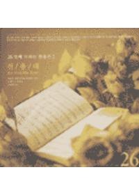 전용대 - 26번째 드리는 찬송가 2 (CD)