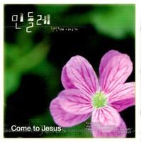 민들레 첫번째 이야기 - Come to Jesus(CD)